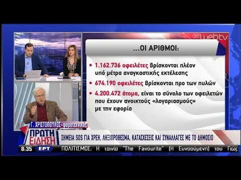 Σημεία SOS για χρέη ληξιπρόθεσμα, κατασχέσεις και συναλλαγές με το δημόσιο  11/02/19   ΕΡΤ