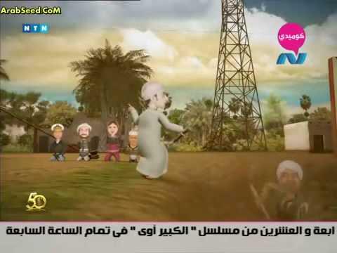 القبطان عزوز الحلقة 54 عزوز وحسنين ومحمدين