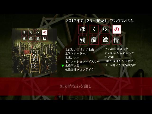 シェルミィ1stフルアルバム「ぼくらの残酷激情」試聴動画