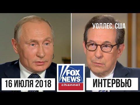 Интервью Владимира Путина телеканалу \Fох Nеws\ (США). 16 июля 2018 - DomaVideo.Ru
