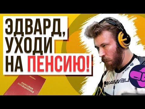 ЭДВАРД, УХОДИ НА ПЕНСИЮ! #ЭДВАРДСТАРЫЙXYUCAC