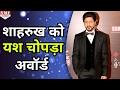 Rekha के हाथों Shahrukh Khan को मिलेगा Yash Chopra Memorial Award