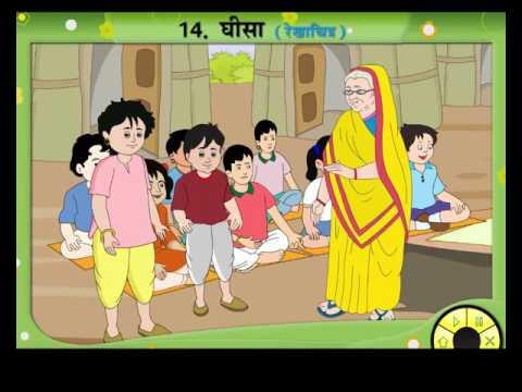 Gheesa - Hindi Story