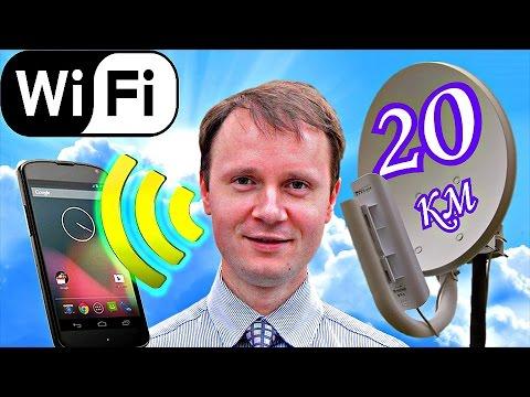 Как удлинить свой Wi-Fi до 20 км ?!?