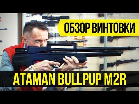 Винтовка Ataman Bullpup 7,62мм M2R 417/RB с магазином M2R
