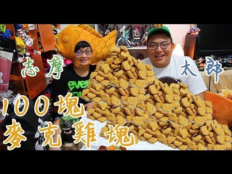 大食客 x 100 塊麥克雞塊