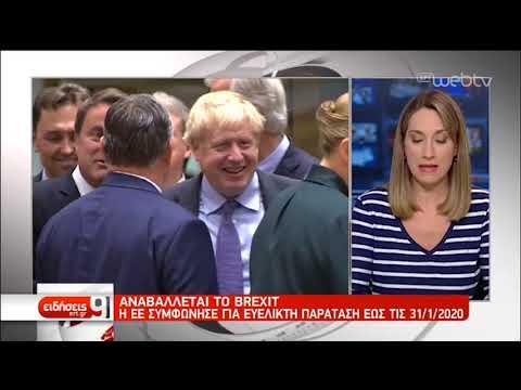 Brexit: Η ΕΕ συμφώνησε για ευέλικτη παράταση έως τις 31/1/20   28/10/2019   ΕΡΤ