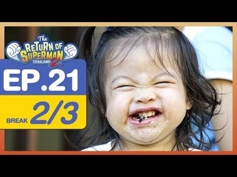 The Return of Superman Thailand Season 2 - Episode 21 - 14 เมษายน 2561 [2/3]