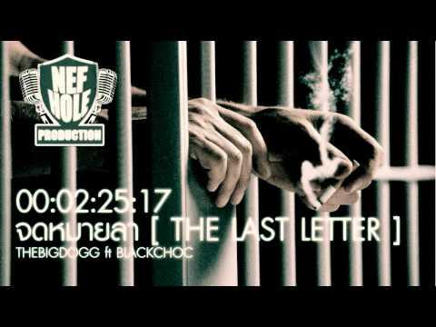 [ THAI RAP ]จดหมายลา(THE LAST LETTER) - THEBIGDOGG ft BLACKCHOC [NEFHOLE]