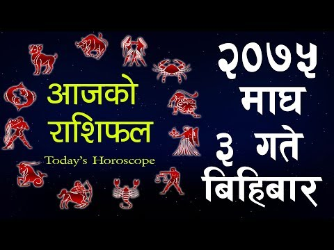 (Aajako Rashifal 2075 Magh 3, Today's Horoscope January 17, Thursday २०७५ माघ  ३ गते बिहिबार - Duration: 7 minutes, 21 seconds.)