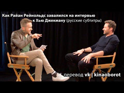 Райан Рейнольдс завалился на интервью к Хью Джекману (русские субтитры)