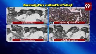 Janasena Chief Pawan Kalyan Speech Highlights | Pithapuram Public Meeting | Porata Yatra