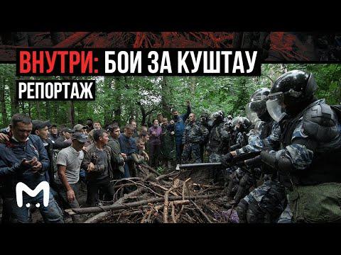 Народ отстоял Куштау.