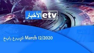 خبار عربية March 12/2020 |etv