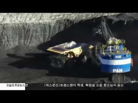 파리 기후변화 협정 탈퇴 임박 5.31.17 KBS America News