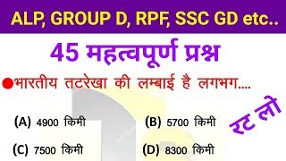 Top 45 expected questions for ALP, group d, RPF, SSC GD etc..