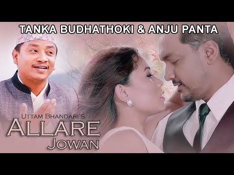 (Allare Jowanma - Tanka Budathoki & Anju Panta | New Nepali Song 2018 - Duration: 4 minutes, 32 seconds.)