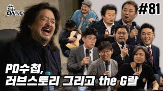 김어준의 다스뵈이다 81회 PD수첩, 러브스토리 그리고 the G랄