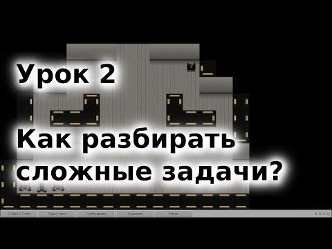 02 - Как разбирать сложные задачи. Курс \
