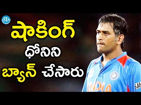 Shocking : MS Dhoni Gets Banned