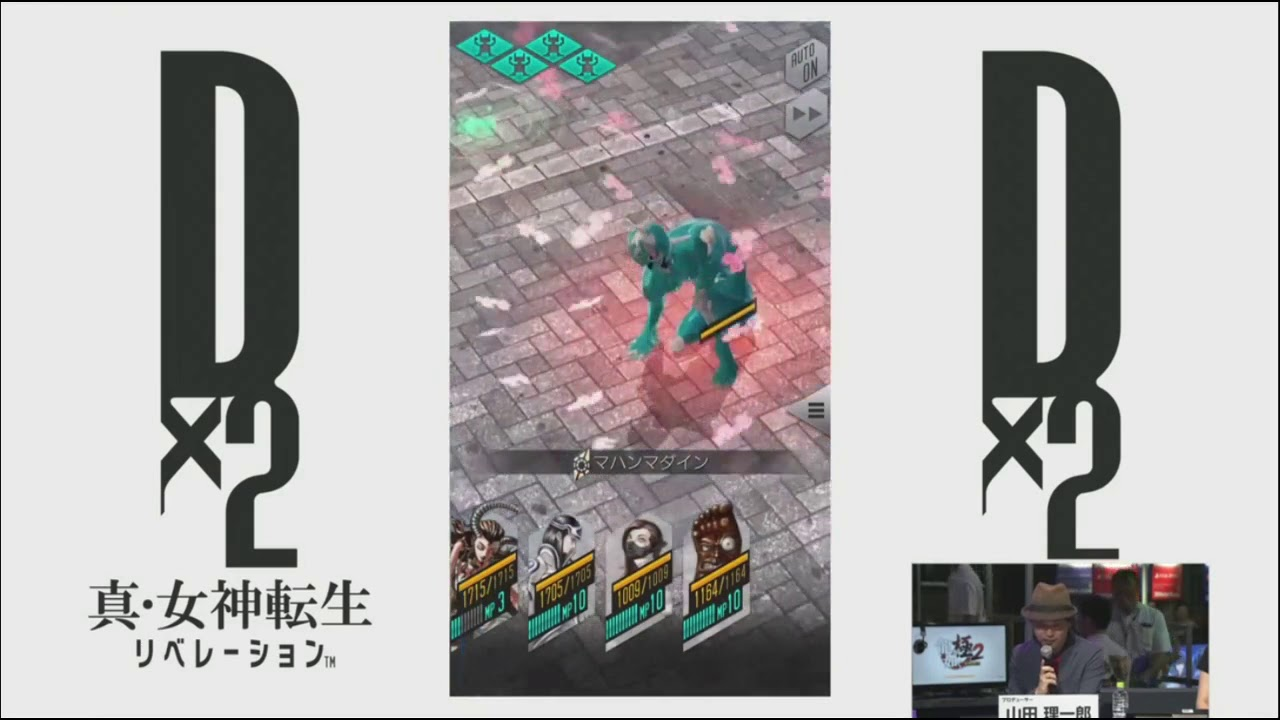 'Dx2 Shin Megami Tensei: Liberation' Releases Next Week in Japan