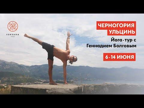 Йога-тур в Черногорию с Геннадием Болговым. 6-14 июня 2020 г.