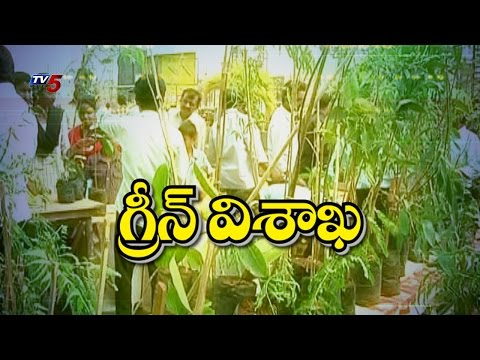 MP Haribabu Participated In TV5 Green Visakha Campaign | Visakhapatnam : TV5 News