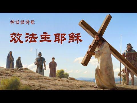 全能神教會神話語詩歌《效法主耶穌》