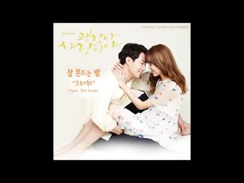 크러쉬 (Crush) - Sleepless Night (Feat. Punch) lyrics