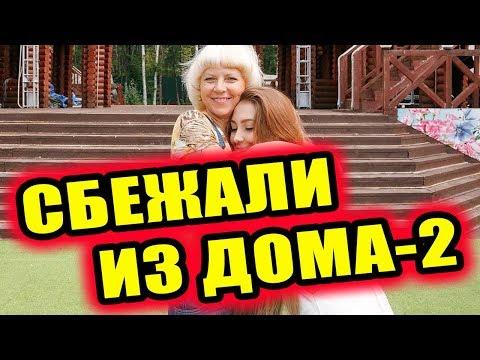 Дом 2 новости 15 августа 2018 (15.08.2018) Раньше эфира - DomaVideo.Ru