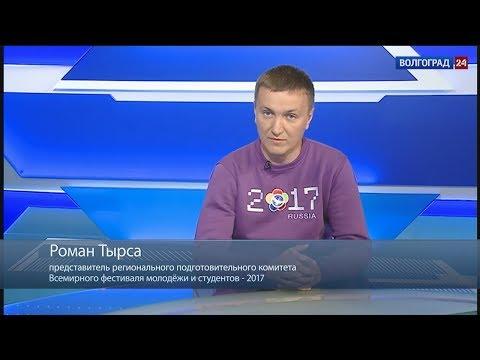 Роман Тырса, представитель регионального подготовительного комитета Всемирного фестиваля молодёжи и студентов - 2017