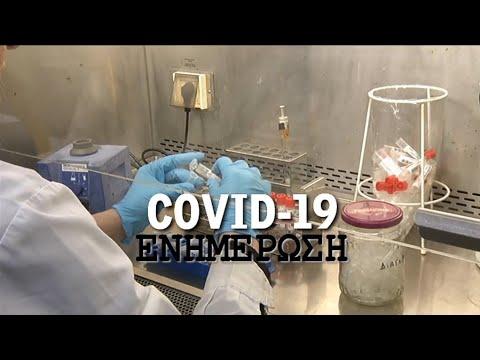 Ενημερωτική εκπομπή για COVID-19 | 03/05/2020 | ΕΡΤ