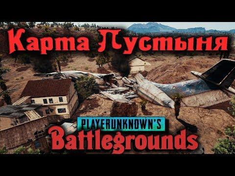 Карта Desert + крутой Пикап - PlayerUnknown's Battlegrounds