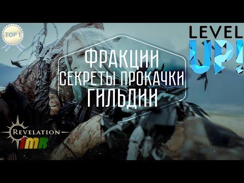 revelation рыбалка 10 лвл