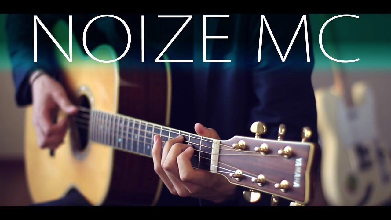 10 ЛУЧШИХ ПЕСЕН – Noize MC⎪Guitar covers