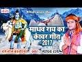 Maithili Shiv Bhajan