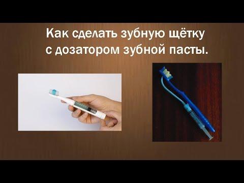 Как сделать зубную щетку для кукол своими руками - Opalubka-Pekomo.ru