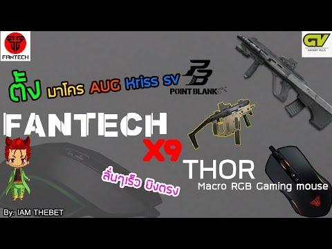 สอนตั้งมาโครยิงรัว AUG Kriss  เกม PB ด้วยเมาส์ Fantech ทั้ง 4 รุ่น