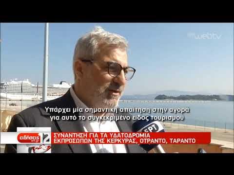 Στην τελική ευθεία τα υδατοδρόμια Λευκάδας, Μεγανησίου, Κεφαλονιάς | 27/03/19 | ΕΡΤ