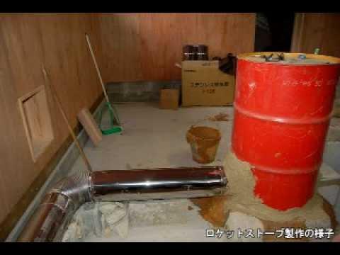 ステップ9 ロケットストーブ編 ~①特徴と間伐材の活用~