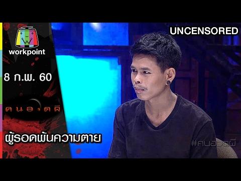 คนอวดผี | ผู้รอดพ้นความตาย | Uncensored | 8 ก.พ. 60 Full HD