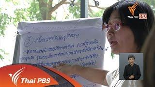 เปิดบ้าน Thai PBS - เวทีรับฟังความคิดเห็นกลุ่มประเด็นครอบครัว
