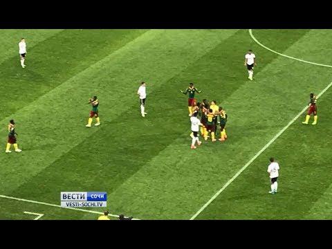 В Сочи сборная Германии одержала победу над сборной Камеруна