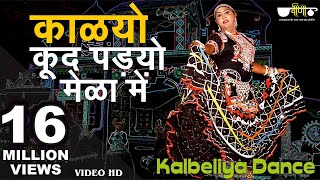 Kalyo Kood Padyo Mele Main - Rajasthani Folk Dance (Kalbeliya Dance) Video