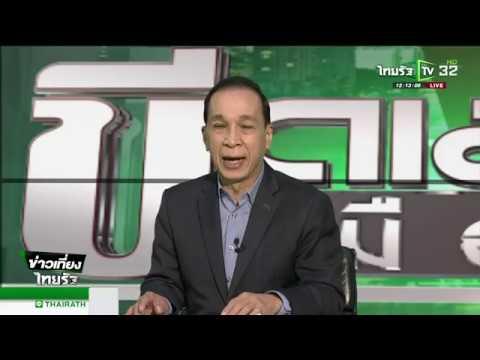 เด็กไทยกับโรคติดมือถือ : ขีดเส้นใต้เมืองไทย | 03-04-61 | ข่าวเที่ยงไทยรัฐ
