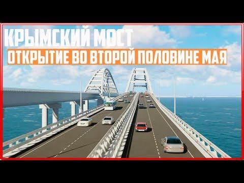 Крымский мост. Строительство сегодня 04.05.2018. Керченский мост.