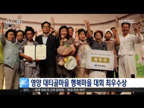 [안동MBC뉴스] 영양 대티골마을 행복마을 대회 최우수상
