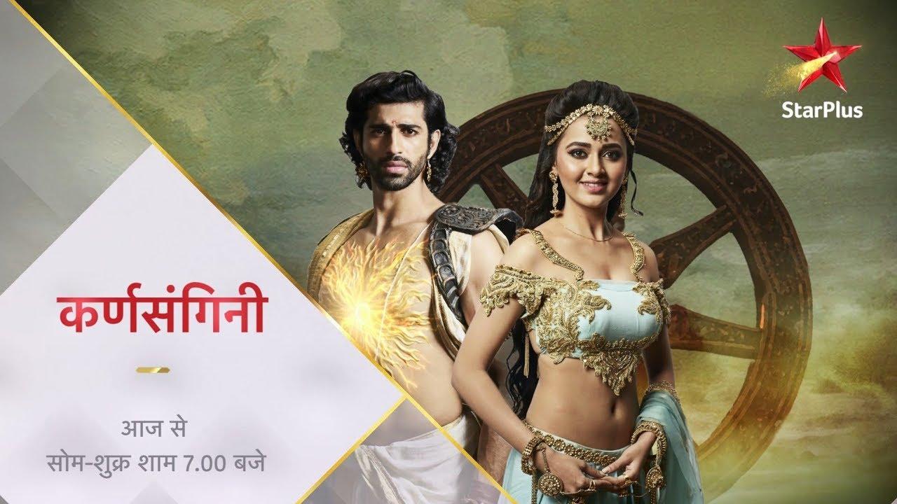 Karn Sangini | Starts Tonight