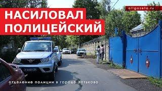 Жительница Подмосковья обвинила полицейского в изнасиловании в служебной машине