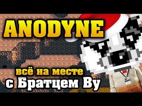 Победила молодость в Anodyne с Братцем Ву HD